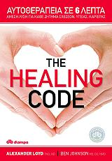 the healing code aytotherapeia se 6 lepta photo