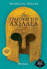 to tragoydi toy axillea photo