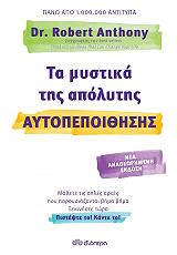 ta mystika tis apolytis aytopepoithisis photo