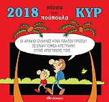 kyr 2018 pissa kai poypoyla photo