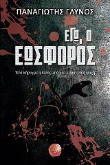 ego o eosforos photo