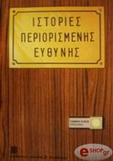 istories periorismenis eythynis photo