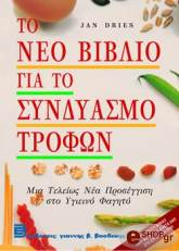 to neo biblio gia to syndyasmo trofon photo