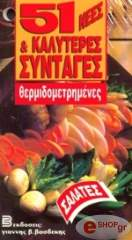 51 nees kalyteres syntages thermidometrimenes salates photo