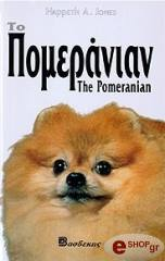 to pomeranian photo