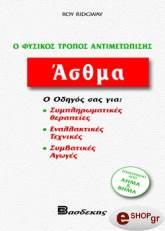 asthma o fysikos tropos antimetopisis photo