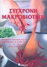 sygxroni makrobiotiki photo