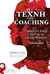 i texni toy coaching photo