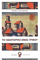 to odoiporiko enos grifoy photo