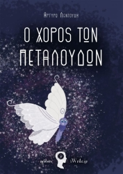 o xoros ton petaloydon photo