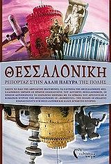 thessaloniki peportaz sti alli pleyra tis polis photo