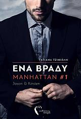 ena brady manhattan 1 photo
