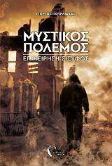 mystikos polemos photo