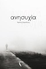 anisyxia photo