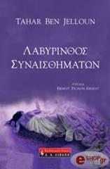 labyrinthos synaisthimaton photo