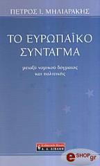 to eyropaiko syntagma photo