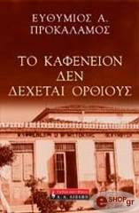 to kafeneion den dexetai orthioys photo