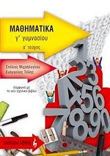mathimatika g gymnasioy a teyxos photo