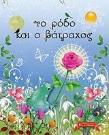 to rodo kai o batraxos photo