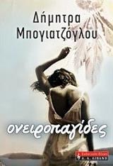 oneiropagides photo