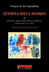 istoria epta mython tomos a photo