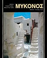 mykonos germanika photo