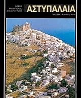 astypalaia germanika photo