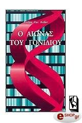 o aionas toy gonidioy photo