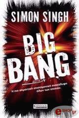 big bang photo