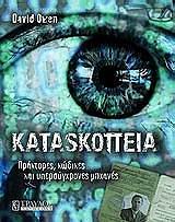 kataskopeia photo