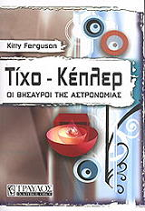 tixo kepler photo