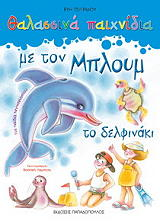 thalassina paixnidia me ton mploym to delfinaki photo