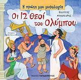 i proti moy mythologia oi 12 theoi toy olympoy photo
