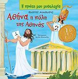 athina i poli tis athinas photo