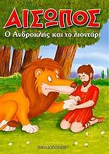 o androklis kai to liontari photo