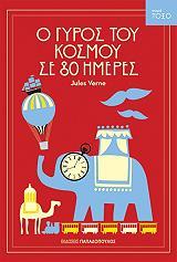 o gyros toy kosmoy se 80 imeres photo