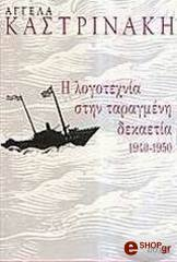 i logotexnia stin taragmeni dekaetia 1940 1950 photo