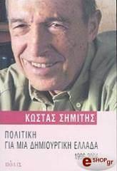 politiki gia mia dimioyrgiki ellada 1996 2004 photo