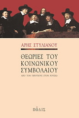 theories toy koinonikoy symbolaioy photo