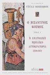 o byzantinos kosmos tomos a photo