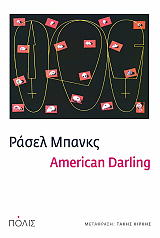 american darling photo