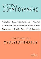ypo to fos toy mythistorimatos photo