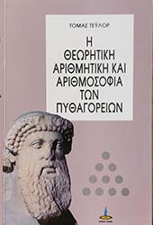 i theoritiki arithmitiki kai arithmosofia ton pythagoreion photo