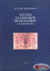 esties ellinikoy politismoy sto byzantio photo