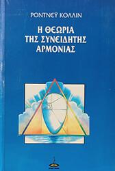 i theoria tis syneiditis armonias photo