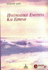 pneymatiki enotita kai eirini photo