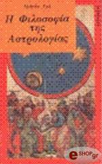 i filosofia tis astrologias photo