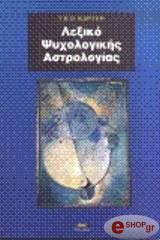lexiko psyxologikis astrologias photo