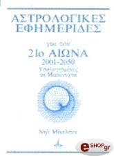 astrologikes efimerides 2001 2050 ypologismenes ta mesanyxta photo