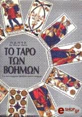 to taro ton boimon photo